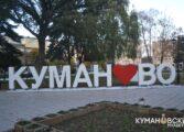 Челичните букви подарок од тимот на градоначалникот (ФОТО)