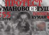 Протест против аерозагадувањето во недела во Куманово