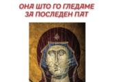 """Изложба на постери и фотографии """"На маргините на скопскиот регион"""" во Куманово"""
