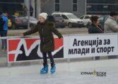 Почна со работа лизгалиштето во Куманово, бесплатно за сите (ФОТО+ВИДЕО)
