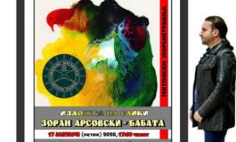 Самостојна изложба на слики кумановскиот уметник Арсовски во Ќустендил